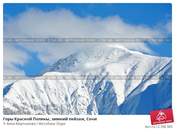 Горы Красной Поляны, зимний пейзаж, Сочи, фото № 2708365, снято 16 февраля 2011 г. (c) Анна Мартынова / Фотобанк Лори