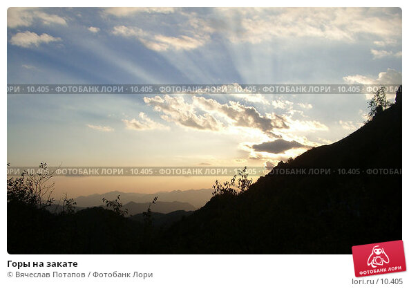 Горы на закате, фото № 10405, снято 30 сентября 2005 г. (c) Вячеслав Потапов / Фотобанк Лори