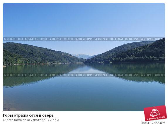 Купить «Горы отражаются в озере», фото № 438093, снято 20 августа 2008 г. (c) Kate Kovalenko / Фотобанк Лори