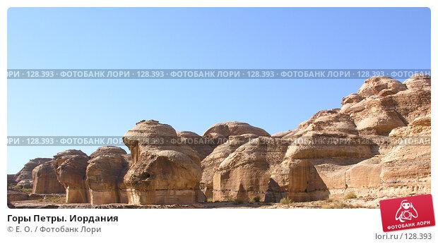 Горы Петры. Иордания, фото № 128393, снято 25 ноября 2007 г. (c) Екатерина Овсянникова / Фотобанк Лори