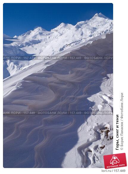 Горы, снег и тени, фото № 157449, снято 15 декабря 2007 г. (c) Борис Панасюк / Фотобанк Лори