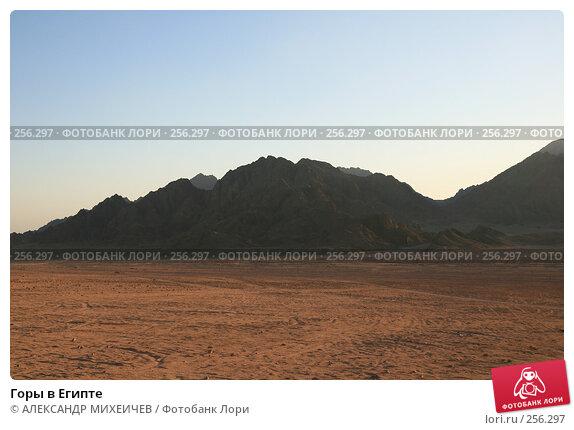 Горы в Египте, фото № 256297, снято 19 февраля 2008 г. (c) АЛЕКСАНДР МИХЕИЧЕВ / Фотобанк Лори