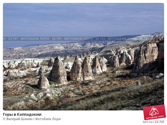 Горы в Каппадокии, фото № 23741, снято 11 ноября 2006 г. (c) Валерий Шанин / Фотобанк Лори