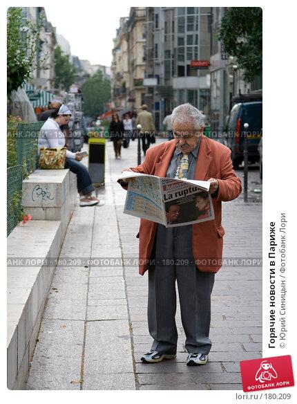 Купить «Горячие новости в Париже», фото № 180209, снято 18 июня 2007 г. (c) Юрий Синицын / Фотобанк Лори