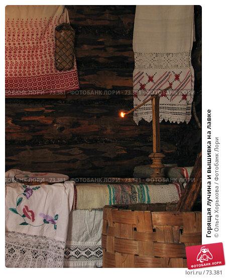 Купить «Горящая лучина и вышивка на лавке», эксклюзивное фото № 73381, снято 5 августа 2007 г. (c) Ольга Хорькова / Фотобанк Лори
