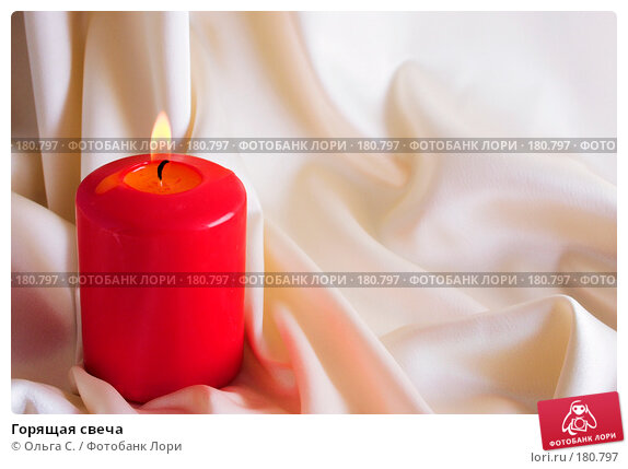 Горящая свеча, фото № 180797, снято 27 июня 2017 г. (c) Ольга С. / Фотобанк Лори