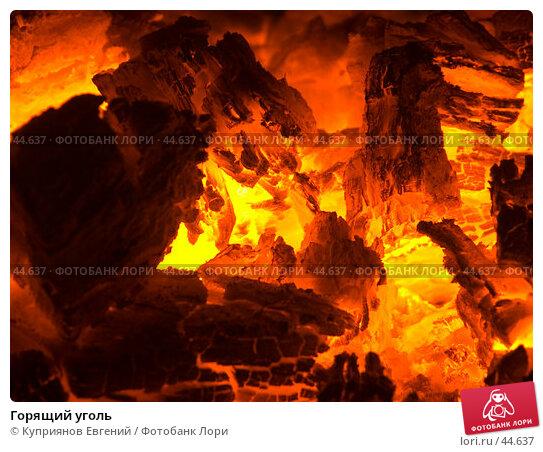 Купить «Горящий уголь», фото № 44637, снято 13 мая 2007 г. (c) Куприянов Евгений / Фотобанк Лори