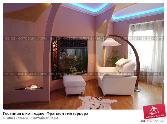 Гостиная в коттедже. Фрагмент интерьера, фото № 186129, снято 19 апреля 2005 г. (c) Иван Сазыкин / Фотобанк Лори