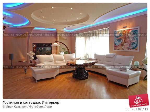Гостиная в коттедже. Интерьер, фото № 186113, снято 19 апреля 2005 г. (c) Иван Сазыкин / Фотобанк Лори