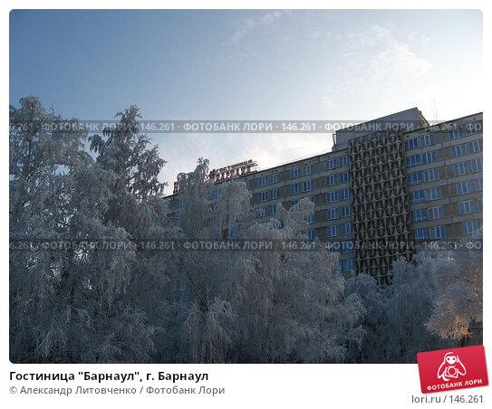 "Гостиница ""Барнаул"", г. Барнаул, фото № 146261, снято 10 декабря 2007 г. (c) Александр Литовченко / Фотобанк Лори"