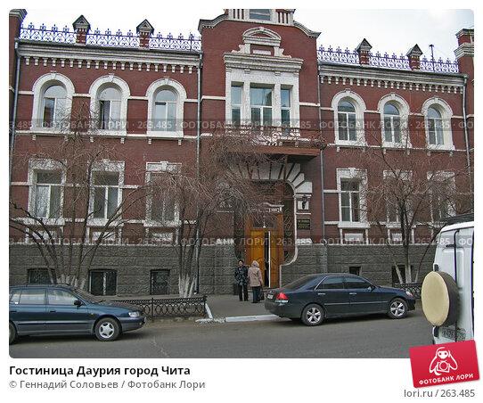 Купить «Гостиница Даурия город Чита», фото № 263485, снято 24 апреля 2008 г. (c) Геннадий Соловьев / Фотобанк Лори