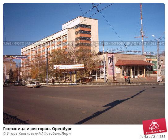 Гостиница и ресторан. Оренбург, фото № 211685, снято 31 октября 2005 г. (c) Игорь Квятковский / Фотобанк Лори