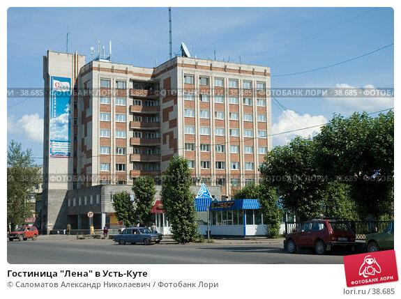 "Гостиница ""Лена"" в Усть-Куте, фото № 38685, снято 20 июля 2005 г. (c) Саломатов Александр Николаевич / Фотобанк Лори"
