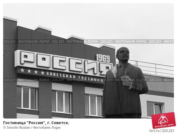 """Гостиница """"Россия"""", г. Советск., фото № 223221, снято 2 мая 2007 г. (c) Smolin Ruslan / Фотобанк Лори"""