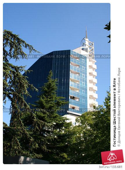 Гостиница Шестой элемент в Ялте, фото № 133681, снято 8 августа 2007 г. (c) Донцов Евгений Викторович / Фотобанк Лори