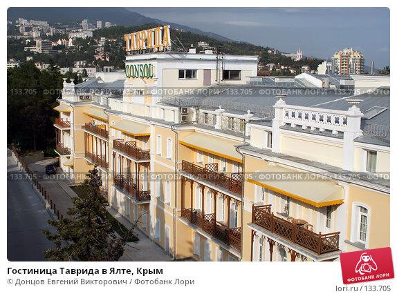 Гостиница Таврида в Ялте, Крым, фото № 133705, снято 10 августа 2007 г. (c) Донцов Евгений Викторович / Фотобанк Лори