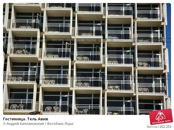 Гостиница. Тель Авив, фото № 202253, снято 27 декабря 2007 г. (c) Андрей Каплановский / Фотобанк Лори