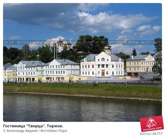 """Гостиница """"Тверца"""". Торжок., фото № 34717, снято 25 июня 2005 г. (c) Александр Авдеев / Фотобанк Лори"""