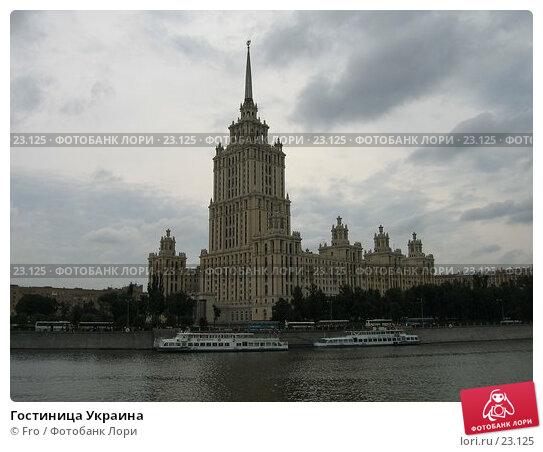 Гостиница Украина, фото № 23125, снято 3 сентября 2006 г. (c) Fro / Фотобанк Лори