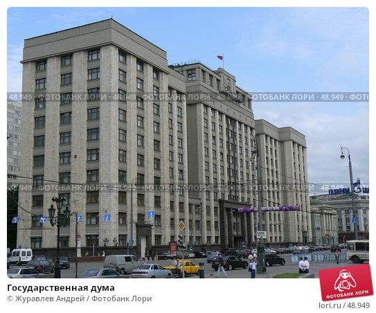 Государственная дума, эксклюзивное фото № 48949, снято 1 июня 2007 г. (c) Журавлев Андрей / Фотобанк Лори