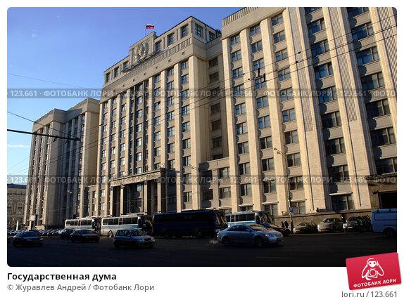 Купить «Государственная дума», эксклюзивное фото № 123661, снято 22 ноября 2007 г. (c) Журавлев Андрей / Фотобанк Лори