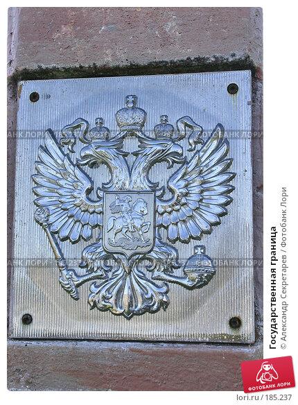 Государственная граница, фото № 185237, снято 30 июня 2006 г. (c) Александр Секретарев / Фотобанк Лори