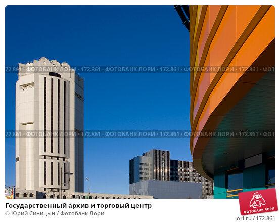 Государственный архив и торговый центр, фото № 172861, снято 23 декабря 2007 г. (c) Юрий Синицын / Фотобанк Лори