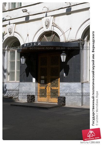 Государственный геологический музей им. Вернадского, фото № 288669, снято 3 мая 2008 г. (c) urchin / Фотобанк Лори