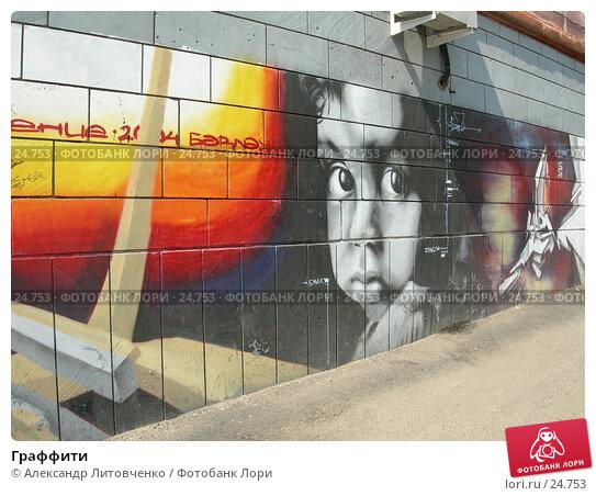 Купить «Граффити», фото № 24753, снято 12 мая 2006 г. (c) Александр Литовченко / Фотобанк Лори