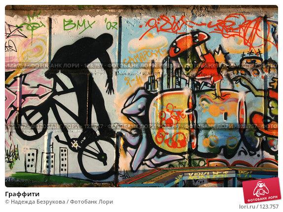 Граффити, фото № 123757, снято 30 сентября 2007 г. (c) Надежда Безрукова / Фотобанк Лори