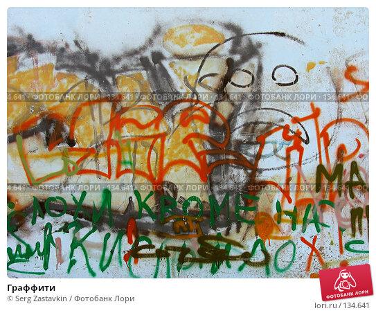 Граффити, фото № 134641, снято 6 июня 2004 г. (c) Serg Zastavkin / Фотобанк Лори