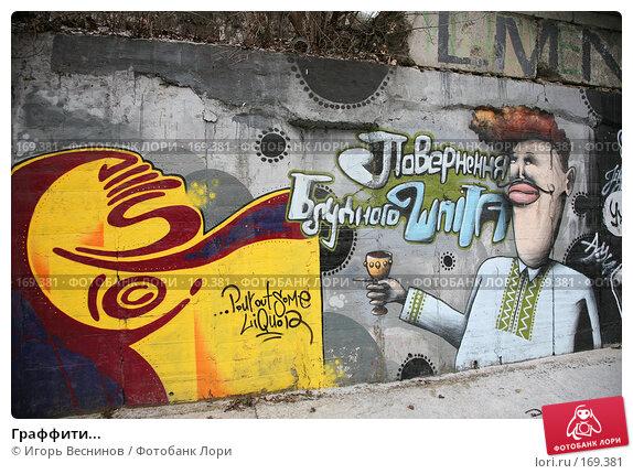 Граффити..., фото № 169381, снято 3 января 2008 г. (c) Игорь Веснинов / Фотобанк Лори