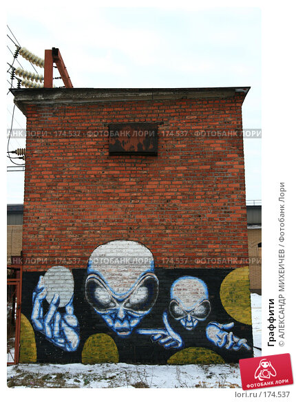 Граффити, фото № 174537, снято 13 января 2008 г. (c) АЛЕКСАНДР МИХЕИЧЕВ / Фотобанк Лори