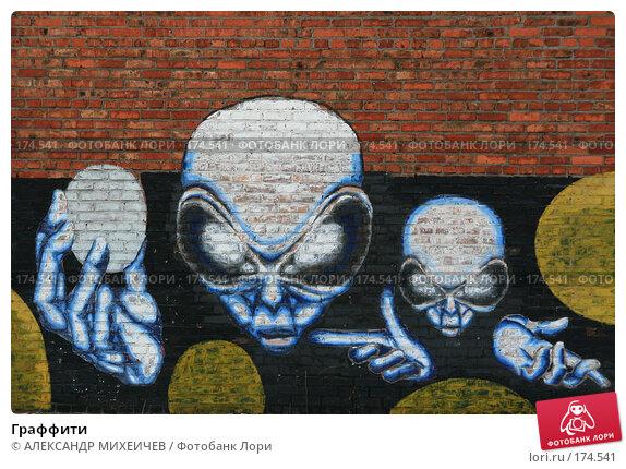 Граффити, фото № 174541, снято 13 января 2008 г. (c) АЛЕКСАНДР МИХЕИЧЕВ / Фотобанк Лори