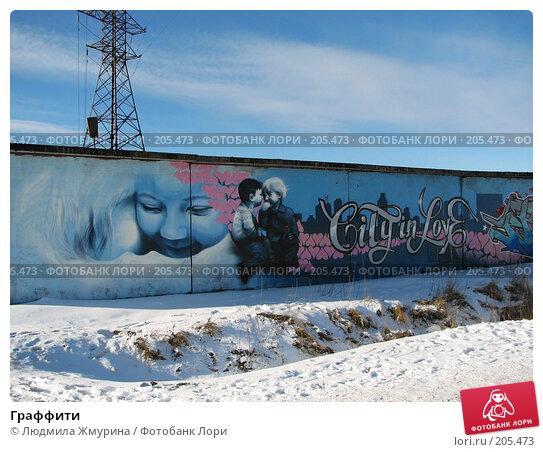 Граффити, фото № 205473, снято 19 февраля 2008 г. (c) Людмила Жмурина / Фотобанк Лори