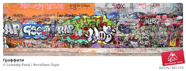 Граффити, фото № 261113, снято 24 июля 2017 г. (c) Losevsky Pavel / Фотобанк Лори