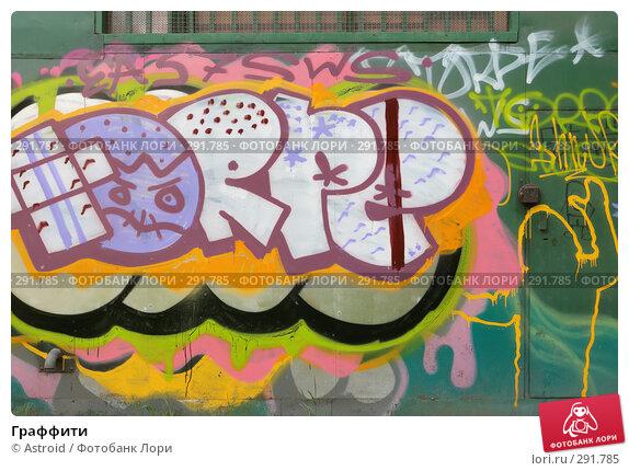 Граффити, фото № 291785, снято 18 мая 2008 г. (c) Astroid / Фотобанк Лори