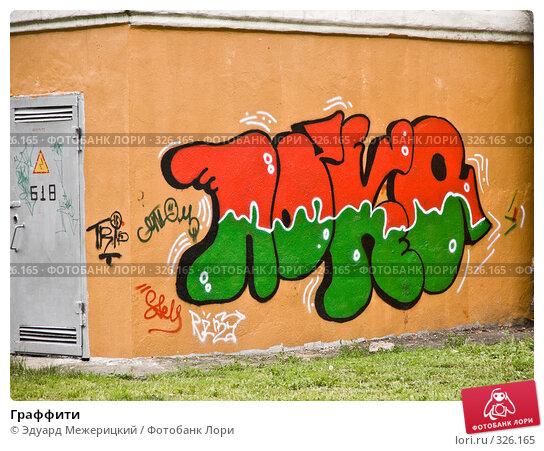 Граффити, фото № 326165, снято 16 июня 2008 г. (c) Эдуард Межерицкий / Фотобанк Лори