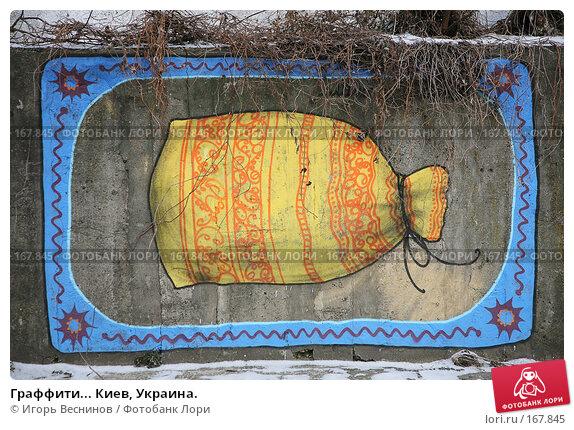 Граффити... Киев, Украина., фото № 167845, снято 3 января 2008 г. (c) Игорь Веснинов / Фотобанк Лори