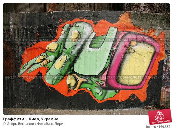 Граффити... Киев, Украина., фото № 169337, снято 3 января 2008 г. (c) Игорь Веснинов / Фотобанк Лори