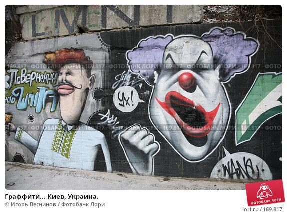 Граффити... Киев, Украина., фото № 169817, снято 3 января 2008 г. (c) Игорь Веснинов / Фотобанк Лори