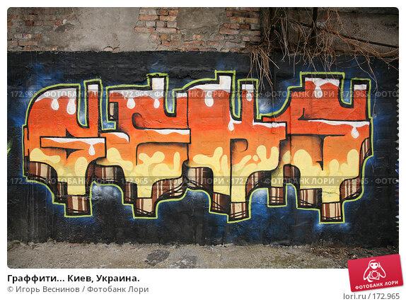 Купить «Граффити... Киев, Украина.», фото № 172965, снято 3 января 2008 г. (c) Игорь Веснинов / Фотобанк Лори