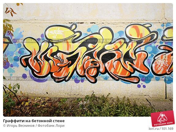 Граффити на бетонной стене, фото № 101169, снято 20 октября 2007 г. (c) Игорь Веснинов / Фотобанк Лори