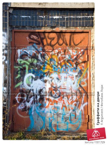 Купить «Граффити на двери», фото № 157729, снято 30 ноября 2007 г. (c) Argument / Фотобанк Лори