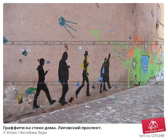 Граффити на стене дома. Лиговский проспект., фото № 273049, снято 29 сентября 2006 г. (c) Морковкин Терентий / Фотобанк Лори
