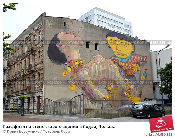 Купить «Граффити на стене старого здания в Лодзи, Польша», фото № 6659353, снято 24 августа 2014 г. (c) Ирина Борсученко / Фотобанк Лори