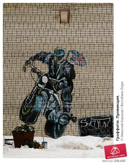 Граффити. Провинция., фото № 208645, снято 10 февраля 2008 г. (c) Николай Коржов / Фотобанк Лори