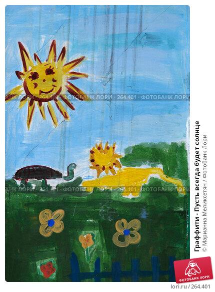 Граффити - Пусть всегда будет солнце, иллюстрация № 264401 (c) Марианна Меликсетян / Фотобанк Лори