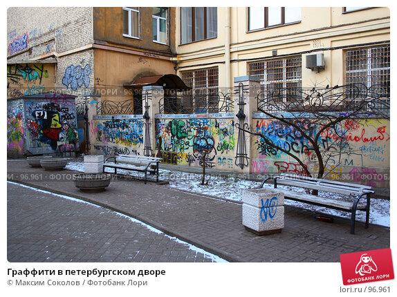 Купить «Граффити в петербургском дворе», фото № 96961, снято 21 января 2007 г. (c) Максим Соколов / Фотобанк Лори