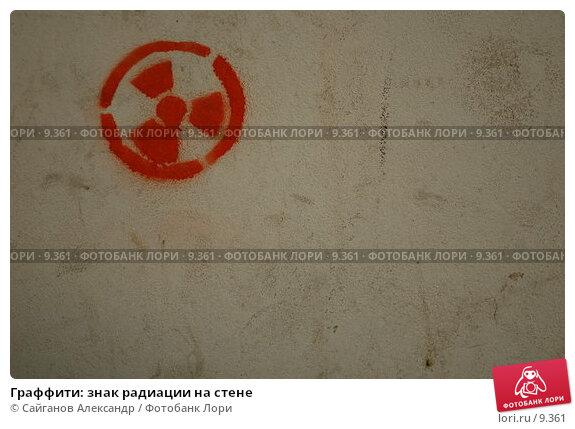Граффити: знак радиации на стене, фото № 9361, снято 16 февраля 2005 г. (c) Сайганов Александр / Фотобанк Лори